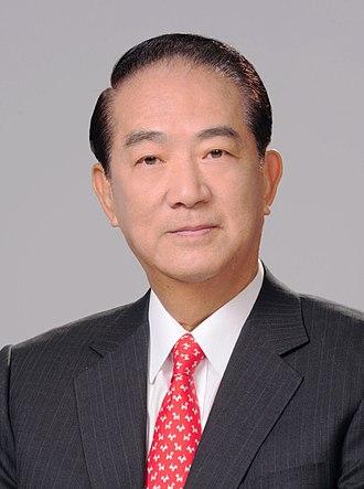 2004 Taiwan legislative election - Image: 宋楚瑜主席2016