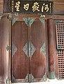 桃園忠烈祠木門 Wooden Door of Taoyuan Martyrs' Shrine - panoramio.jpg