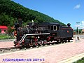 森林小火车 the little train - panoramio.jpg