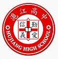 滬江高中 校徽.jpg