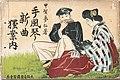 甲賀夢仙・著『手風琴新曲独案内』修文館、明治32年=1899年 harmonica diatonic accordion.jpg