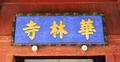 福州华林寺牌匾.PNG