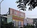 红旗街头 - panoramio (1).jpg