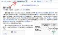 维基链接显示为中文.png