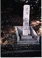 船岡山 - panoramio.jpg