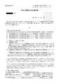 行政文書開示決定通知書(令2警察庁甲情公発第40-5号).pdf