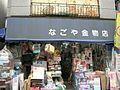 金物店 2007 (4358774405).jpg