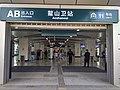 鳌山卫站AB出入口.jpg