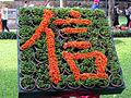 ein Foto von Blumen das  Konfuzianisches Symbol Verlaesslichkeit  bildend