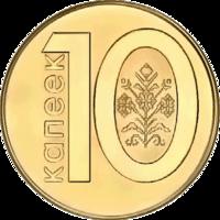10 kapeykas Belarus 2009 reverse