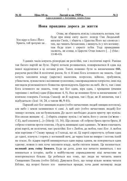 File:1929 2У.pdf