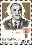 1996. Stamp of Belarus 0216.jpg