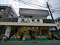 1 Chome Kasama, Sakae-ku, Yokohama-shi, Kanagawa-ken 247-0006, Japan - panoramio (20).jpg