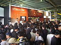 2008 Taichung IT Month Day2 Theme Pavilion.jpg