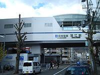 2015 1212 Hanshin Fukae Sta 01.jpg