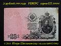 25 рублей 1909. серия ЕП 384094. реверс.jpg