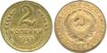 2Kopek1933.PNG