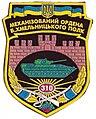 310-й механізований полк.jpg