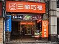 3375 Xinyang Store 20171018.jpg
