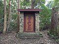 Aboriginal Names and Meanings Purling Brook Falls circuit.JPG