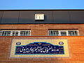Abu Reyahan al-Biruni Middle School - Nishapur 005.JPG