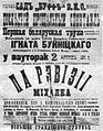 Abviestka 1911.jpg