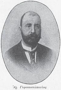 Achileas Gerokostopoulos.JPG