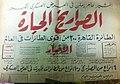 Akhbar newspaper 1965.jpg