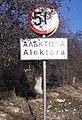 Alektora Road Sign.jpg