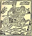 Alexander the Great woodcut.jpg