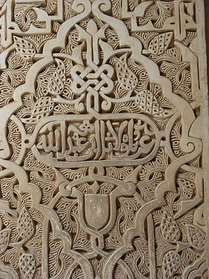Islamic interlace patterns