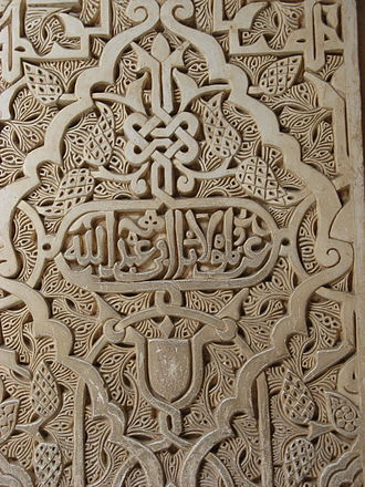 Islamic interlace patterns - Image: Alhambra Detail 21