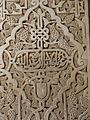 Alhambra Detail 21.JPG