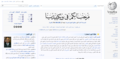 Arabic Wikipedia Main Page screenshot with Facebook promotion.png