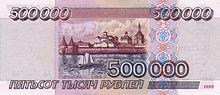 Пятьсот тысяч рублей — Википедия