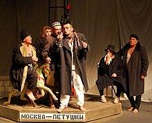 Спектакль Москва-Петушки | Студия театрального