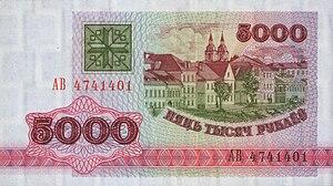 Belarus-1992-Bill-5000-Obverse
