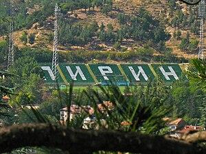 OFC Pirin Blagoevgrad - Hristo Botev Stadium