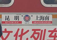 Board of K79-80 (20160324082527).jpg