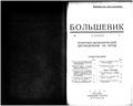 Bolshevik 1928 No7.pdf