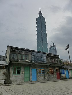 Buildings at Four Four South Village (四四南村) at 9 March 2017 in Taipei, showing Taipei 101 (臺北101) and a new skyscraper being built in the background.jpg