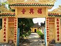 Cổng chùa Phước Hưng.jpg