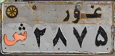 Chaghcharan license plate.jpg