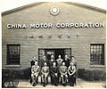 China Motor Corporation top crew.jpg