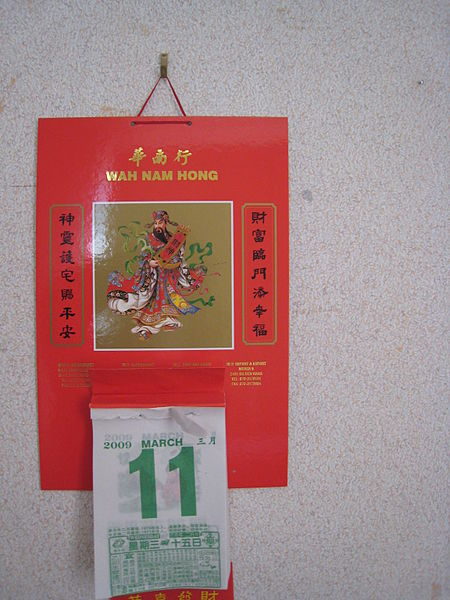 File:Chinesecalendar.JPG