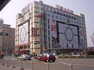 Zhoukou - Chuanhui District, Zhoukou