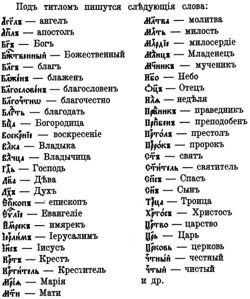 File:ChurchSlavonicSigla.tiff