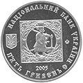 Coin of Ukraine Palanka A.jpg