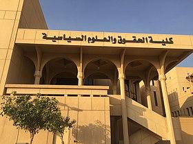 كلية الحقوق والعلوم السياسية بجامعة الملك سعود ويكيبيديا