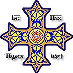 Coptic Orthodox Cross with traditional Coptic script reading: 'Jesus Christ, the Son of God'